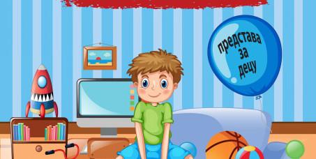 """300 din za kartu za dečiju predstavu  """"Marko u zemlji igračaka"""" na Sceni za decu Akademije 28 na Slaviji!Termin predstave je 24.10. u 12h!"""